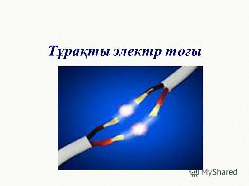 Тұрақты электр тоғы