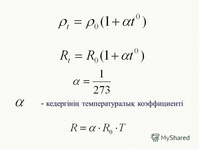 - кедергінің температуралық коэффициенті
