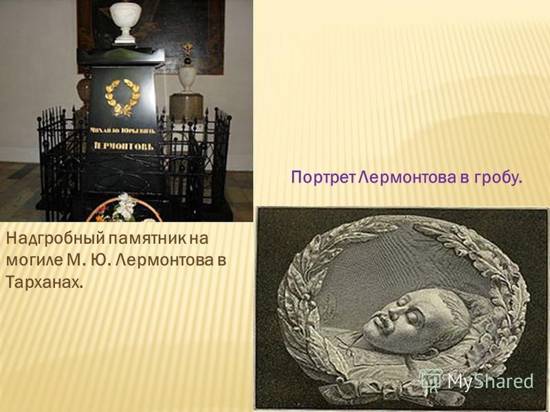 Надгробный памятник на могиле М. Ю. Лермонтова в Тарханах. Портрет Лермонтова в гробу.