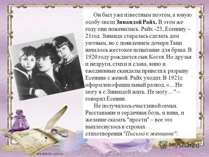Он был уже известным поэтом, а юную особу звали Зинаидой Райх. В этом же году они поженились. Райх -23, Есенину – 21 год. Зинаида старалась сделать дом уютным, но с появлением дочери Тани началось жестокое испытание для брака. В 1920 году рождается с