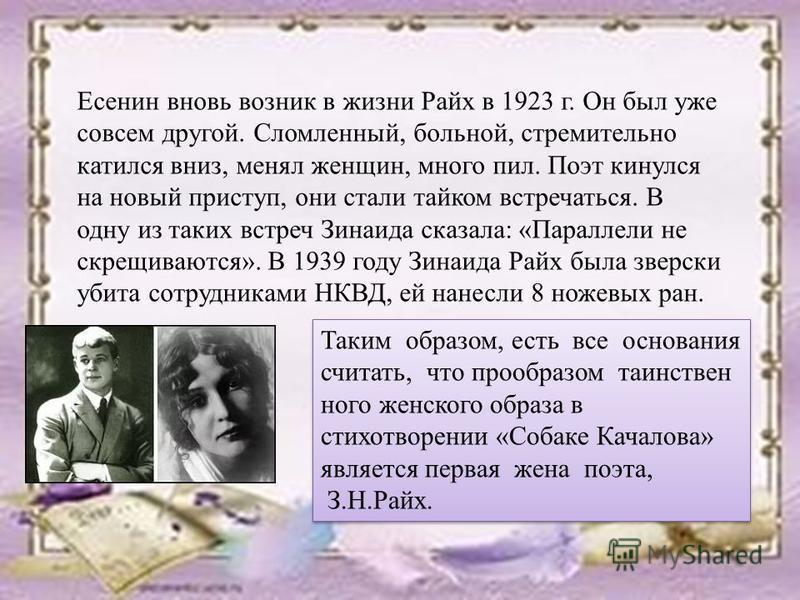 Есенин вновь возник в жизни Райх в 1923 г. Он был уже совсем другой. Сломленный, больной, стремительно катился вниз, менял женщин, много пил. Поэт кинулся на новый приступ, они стали тайком встречаться. В одну из таких встреч Зинаида сказала: «Паралл