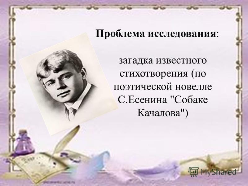 Проблема исследования: загадка известного стихотворения (по поэтической новелле С.Есенина Собаке Качалова)