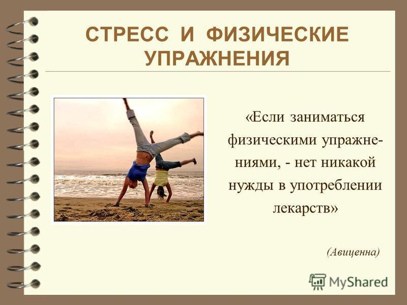 СТРЕСС И ФИЗИЧЕСКИЕ УПРАЖНЕНИЯ «Если заниматься физическими упражнениями, - нет никакой нужды в употреблении лекарств» (Авиценна)