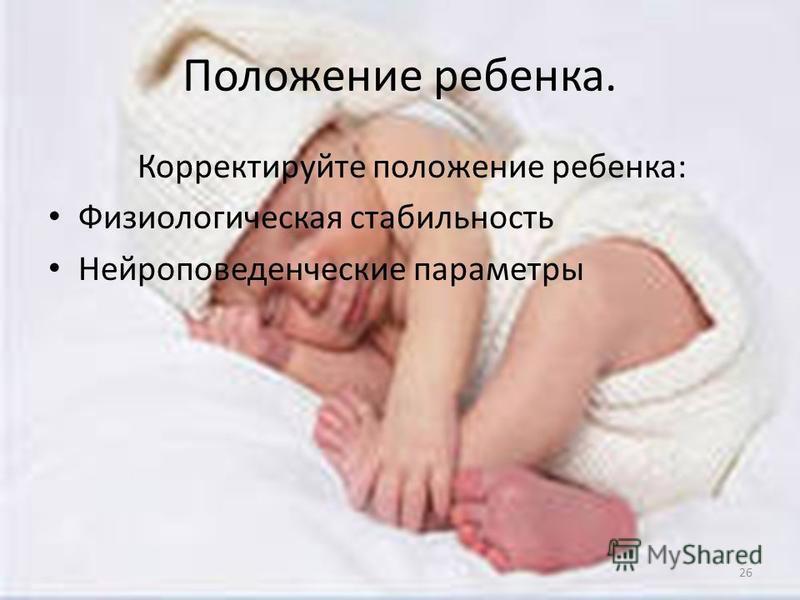 Положение ребенка. Корректируйте положение ребенка: Физиологическая стабильность Нейроповеденческие параметры 26