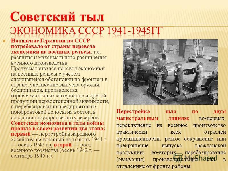 Нападение Германии на СССР потребовало от страны перевода экономики на военные рельсы, т.е. развития и максимального расширения военного производства. Предусматривался перевод экономики на военные рельсы с учетом сложившейся обстановки на фронте и в
