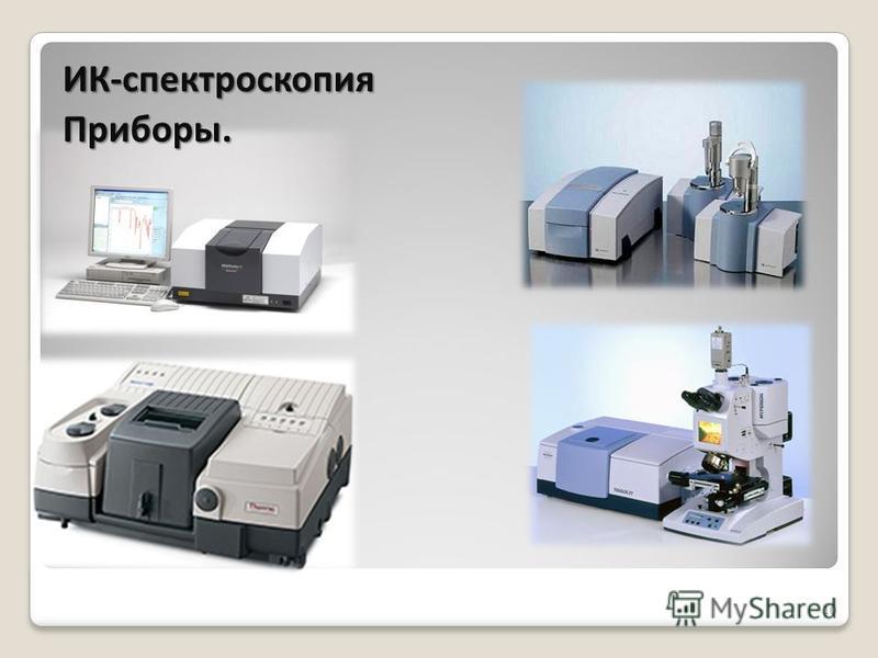 10 ИК-спектроскопия Приборы.
