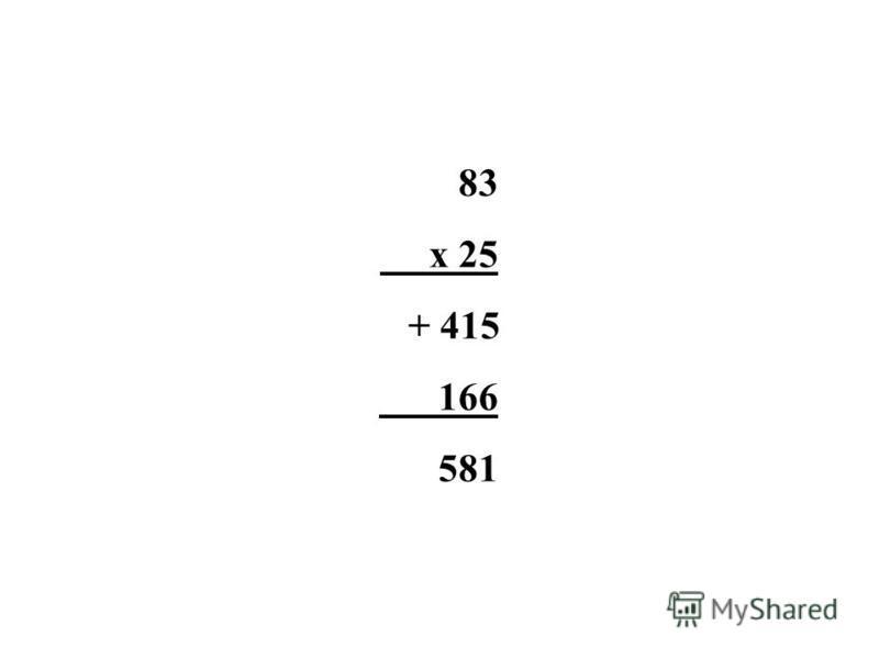 83 х 25 + 415 166 581