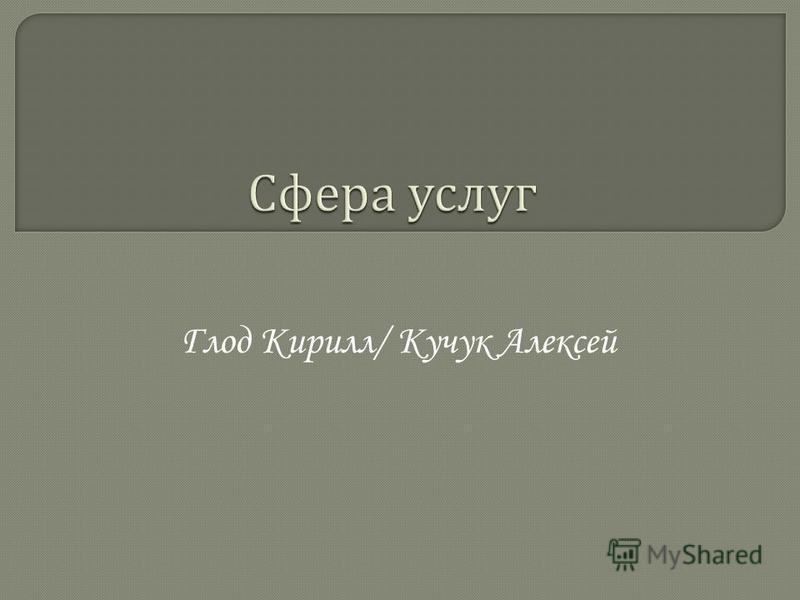 Глод Кирилл/ Кучук Алексей