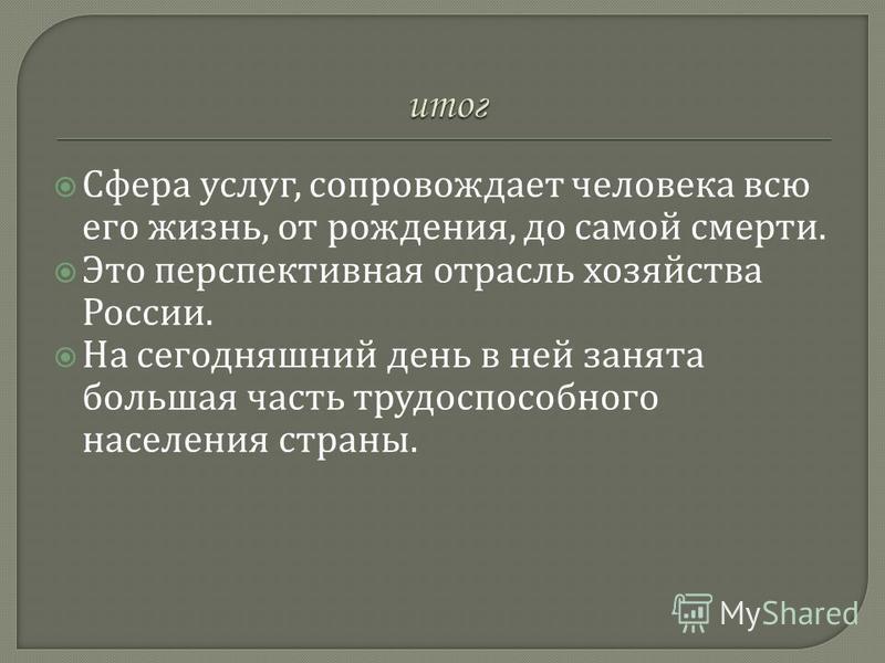 Ссфера услуг, сопровождает человека всю его жизнь, от рождения, до самой смерти. Это перспективная отрасль хозяйства России. На сегодняшний день в ней занята большая часть трудоспособного населения страны.