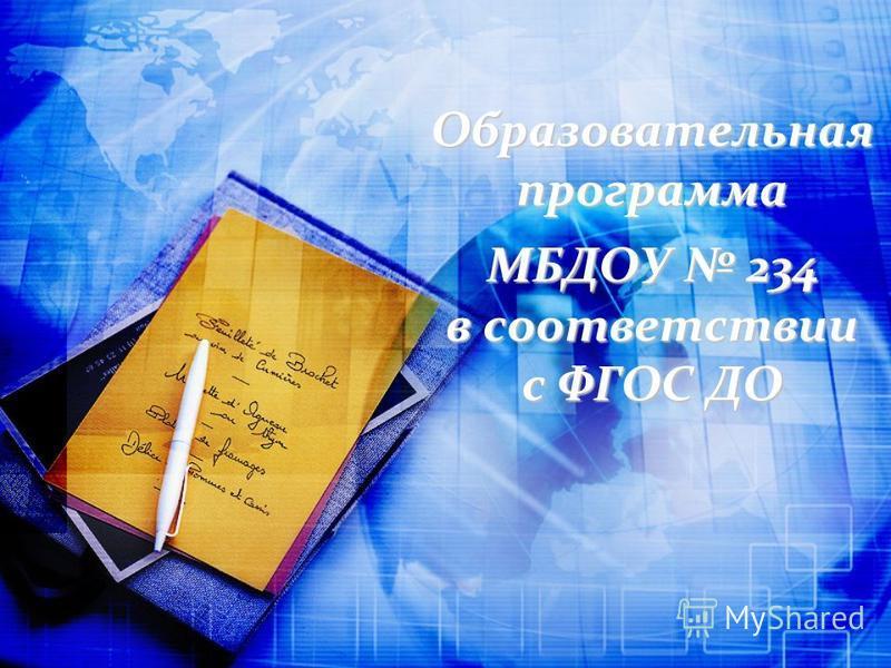 Образовательная программа МБДОУ 234 в соответствии с ФГОС ДО