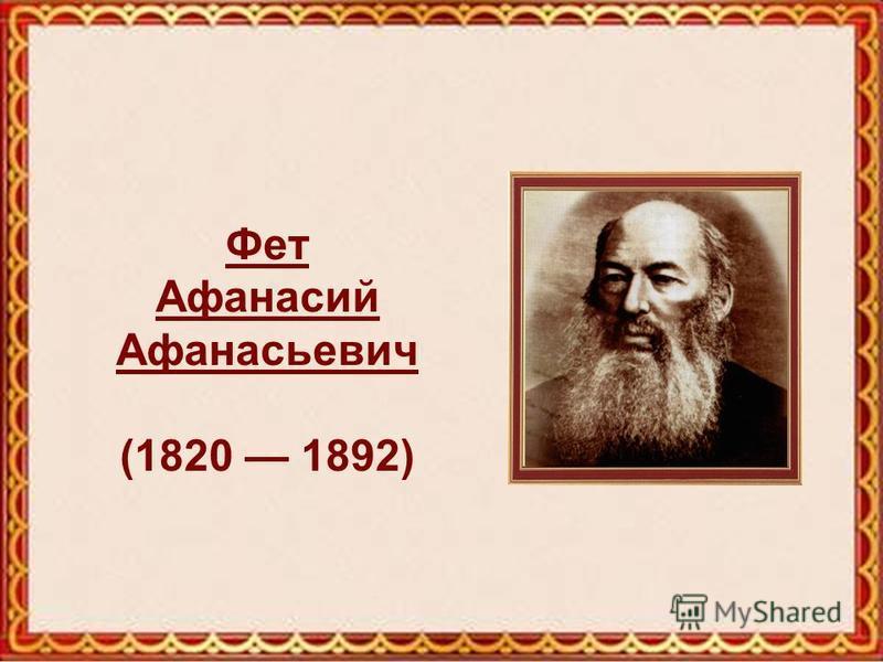 Фет Афанасий Афанасьевич Фет Афанасий Афанасьевич (1820 1892)