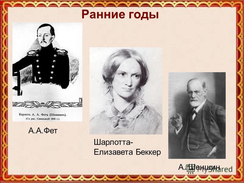 Ранние годы А.А.Фет Шарлотта- Елизавета Беккер А. Шеншин