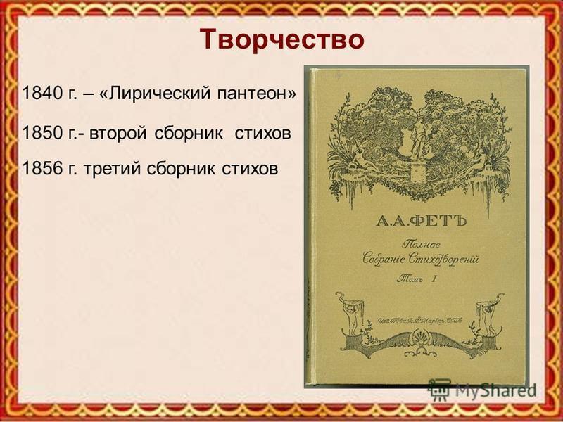 Творчество 1840 г. – «Лирический пантеон» 1850 г.- второй сборник стихов 1856 г. третий сборник стихов