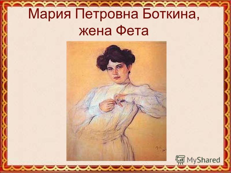 Мария Петровна Боткина, жена Фета