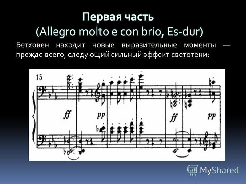 Бетховен находит новые выразительные моменты прежде всего, следующий сильный эффект светотени: