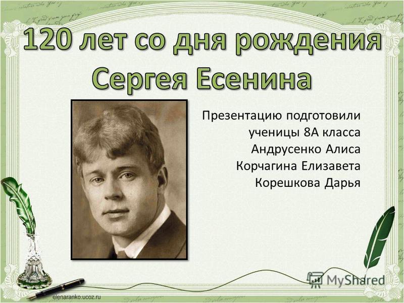 Презентацию подготовили ученицы 8А класса Андрусенко Алиса Корчагина Елизавета Корешкова Дарья