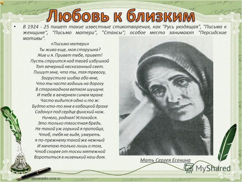 В 1924 - 25 пишет такие известные стихотворения, как