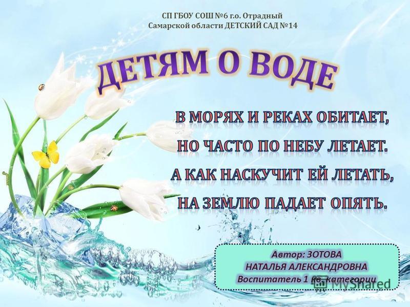 СП ГБОУ СОШ 6 г. о. Отрадный Самарской области ДЕТСКИЙ САД 14