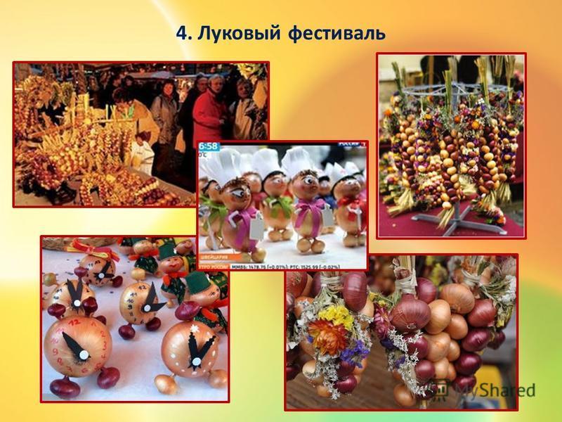 4. Луковый фестиваль