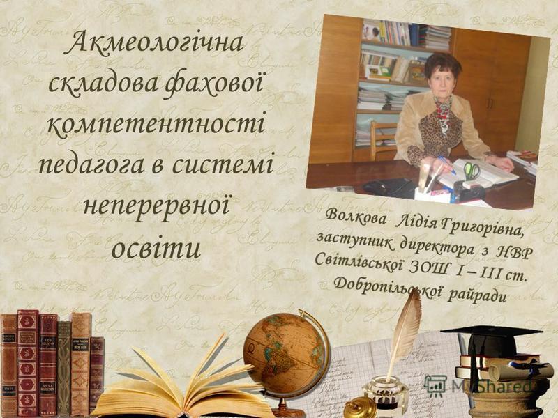 Акмеологічна складова фахової компетентності педагога в системі неперервної освіти