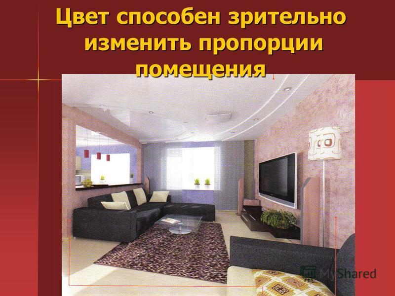 Цвет способен зрительно изменить пропорции помещения изменить пропорции помещения