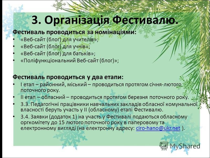 3. Організація Фестивалю. Фестиваль проводиться за номінаціями: «Веб-сайт (блог) для учителів»; «Веб-сайт (блог) для учнів»; «Веб-сайт (блог) для батьків»; «Поліфункціональний Веб-сайт (блог)»; Фестиваль проводиться у два етапи: І етап – районний, мі