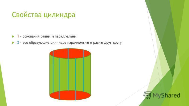 Свойства цилиндра 1 – основания равны и параллельны 2 – все образующие цилиндра параллельны и равны друг другу