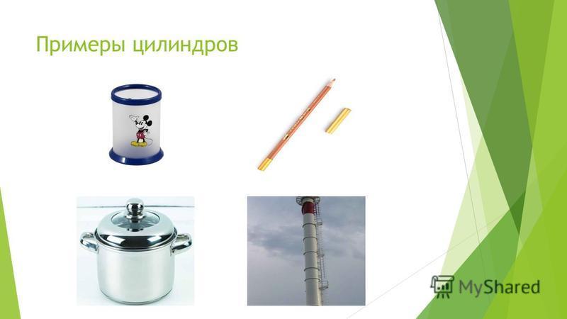 Примеры цилиндров