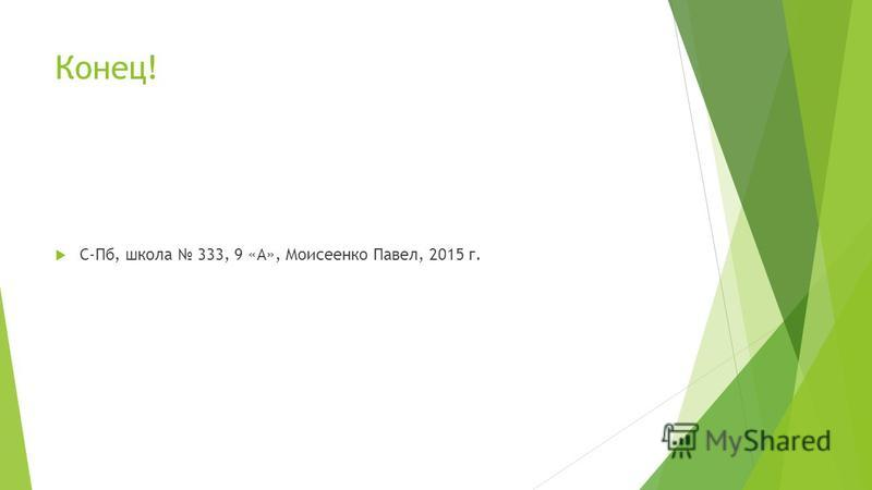 Конец! С-Пб, школа 333, 9 «А», Моисеенко Павел, 2015 г.