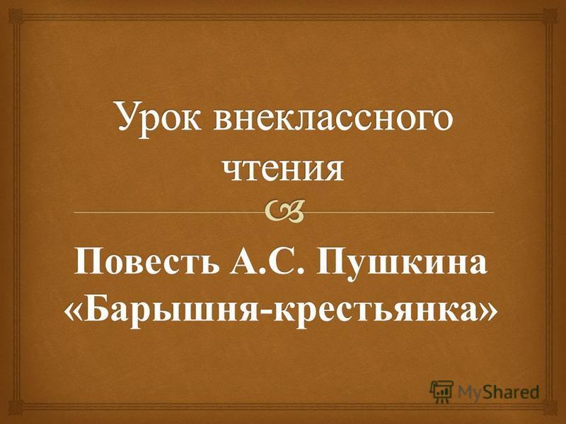 Повесть А. С. Пушкина « Барышня - крестьянка »