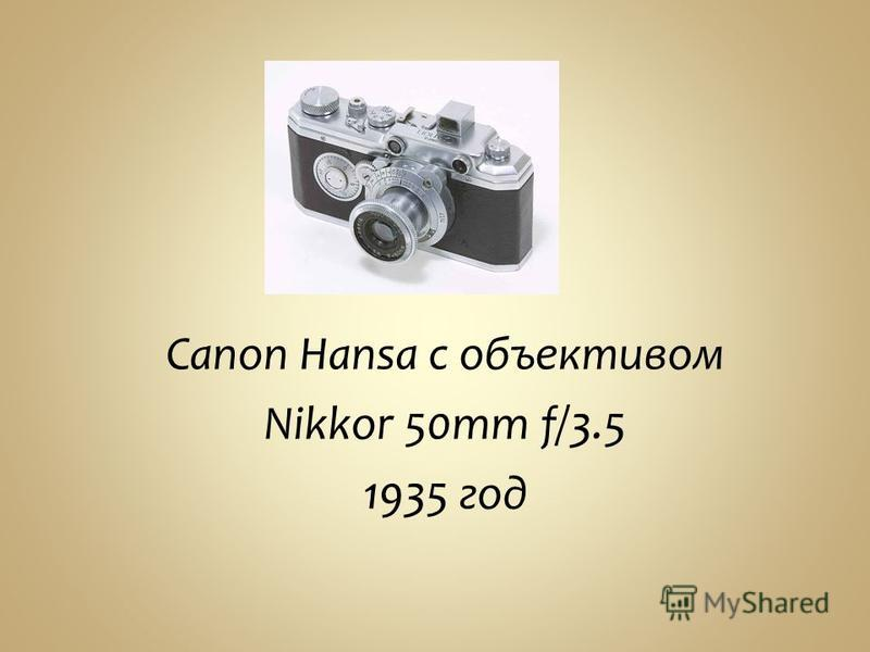 Canon Hansa с объективом Nikkor 50mm f/3.5 1935 год