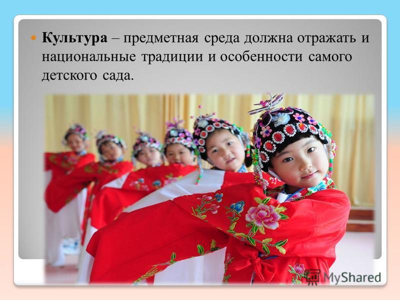 Культура – предметная среда должна отражать и национальные традиции и особенности самого детского сада.