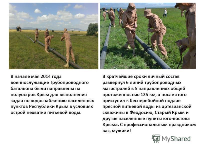 В начале мая 2014 года военнослужащие Трубопроводного батальона были направлены на полуостров Крым для выполнения задач по водоснабжению населенных пунктов Республики Крым в условиях острой нехватки питьевой воды. В кратчайшие сроки личный состав раз
