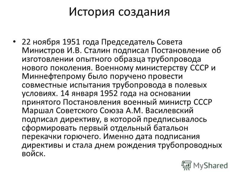 История создания 22 ноября 1951 года Председатель Совета Министров И.В. Сталин подписал Постановление об изготовлении опытного образца трубопровода нового поколения. Военному министерству СССР и Миннефтепрому было поручено провести совместные испытан