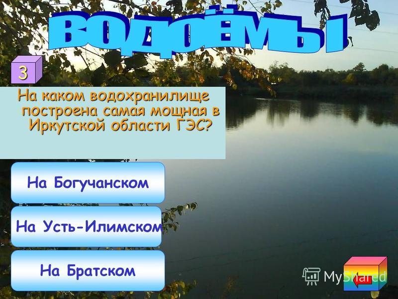 водохранилище озеро канал Какие водоёмы относятся к естественным? 2