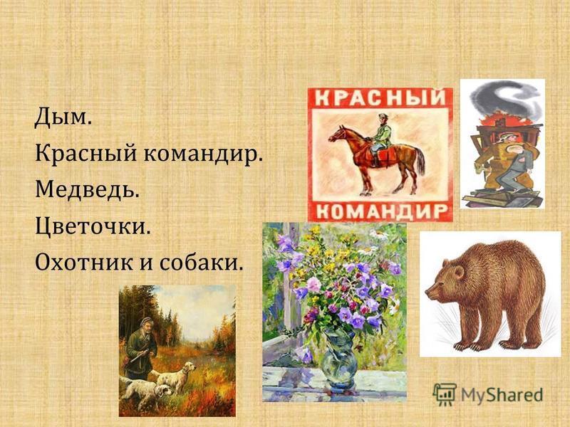 Дым. Красный командир. Медведь. Цветочки. Охотник и собаки.