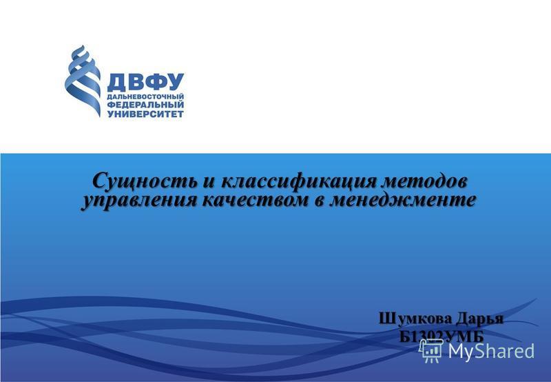 Сущность и классификация методов управления качеством в менеджменте Шумкова Дарья Б1302УМБ
