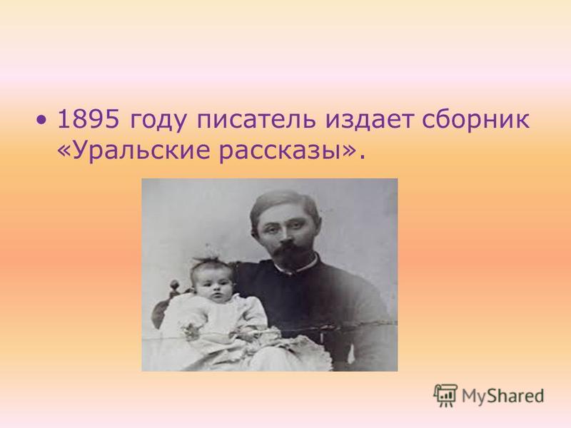1895 году писатель издает сборник «Уральские рассказы».