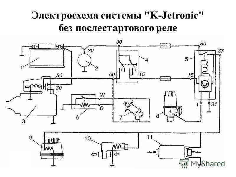 Электросхема системы K-Jetronic без после стартового реле