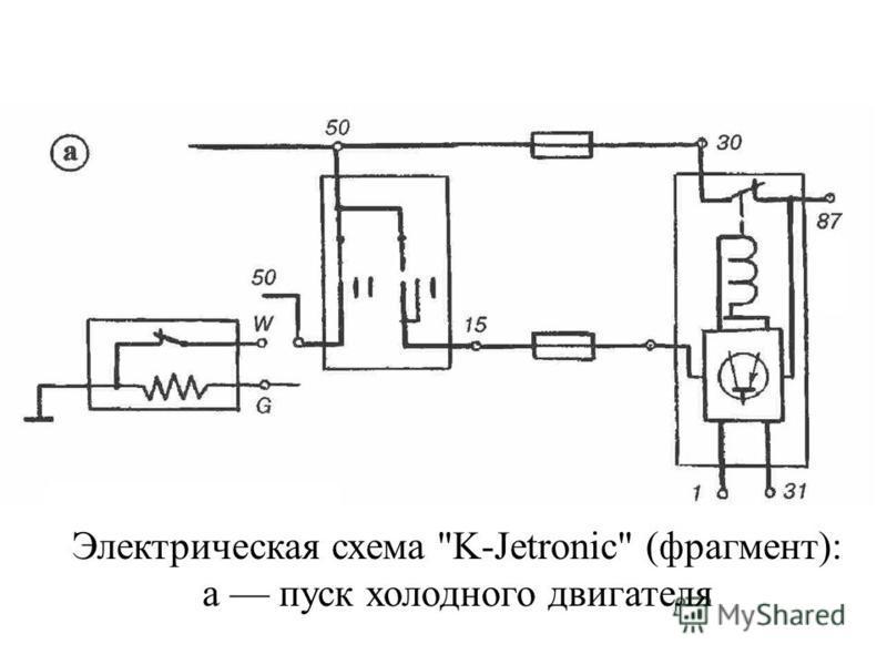 Электрическая схема K-Jetronic (фрагмент): а пуск холодного двигателя