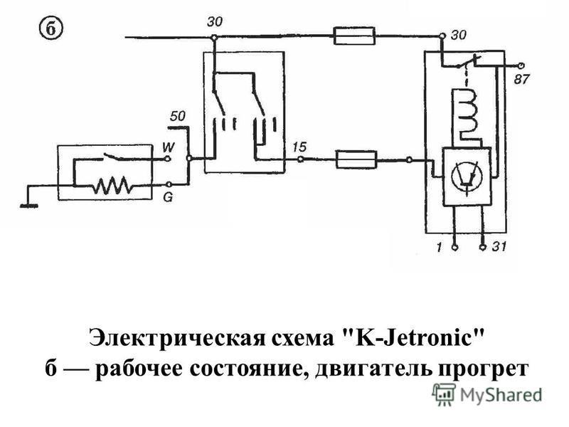 Электрическая схема K-Jetronic б рабочее состояние, двигателль прогрет