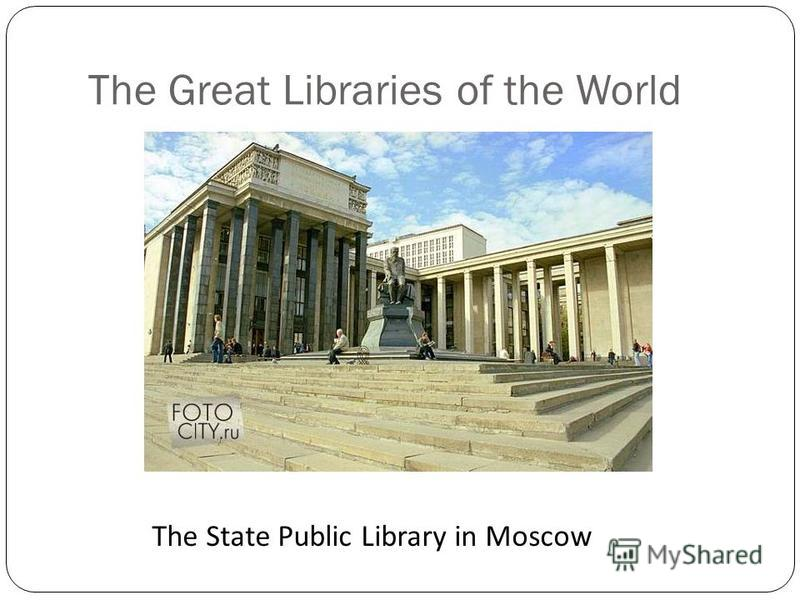 The Great Libraries of the World The State Public Library in Moscow