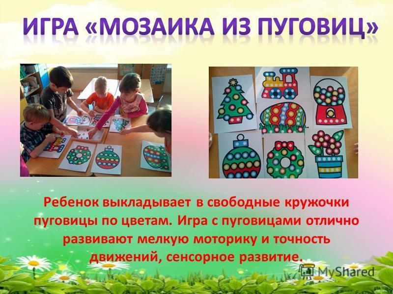 Ребенок выкладывает в свободные кружочки пуговицы по цветам. Игра с пуговицами отлично развивают мелкую моторику и точность движений, сенсорное развитие.