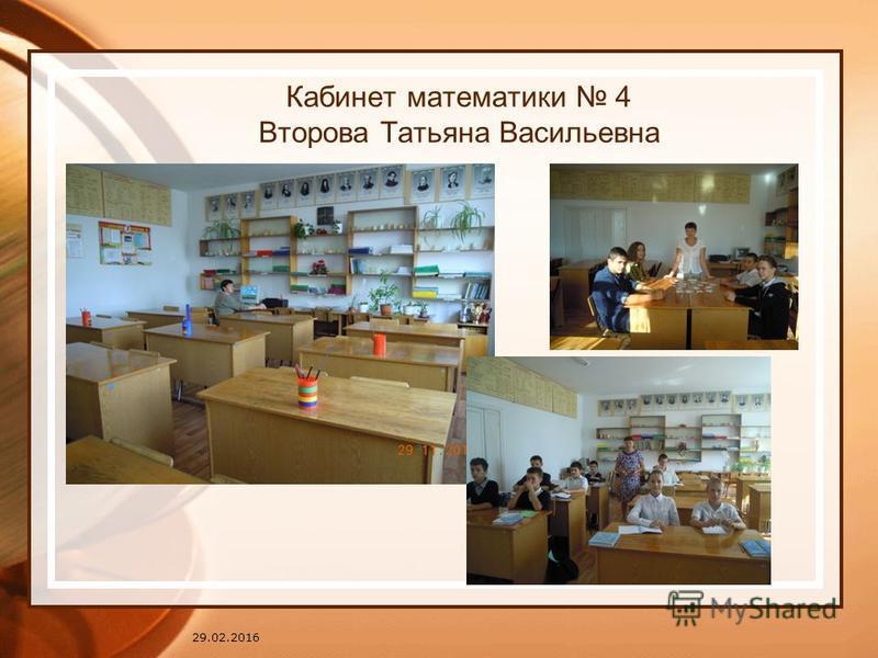 Кабинет математики 4 Второва Татьяна Васильевна