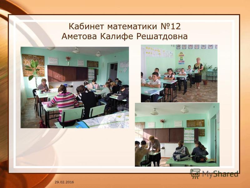29.02.2016 Кабинет математики 12 Аметова Калифе Решатдовна