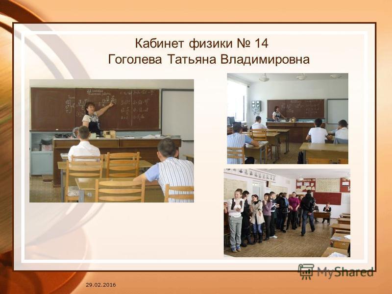 29.02.2016 Кабинет физики 14 Гоголева Татьяна Владимировна
