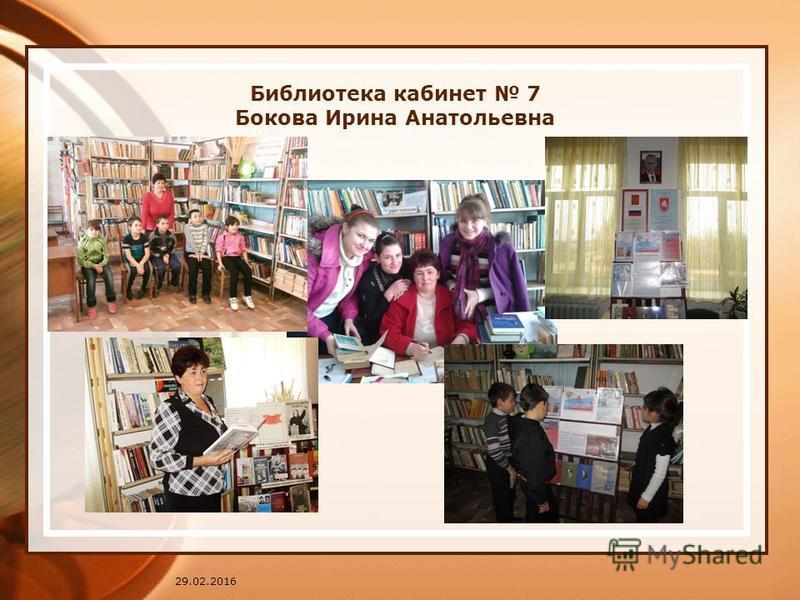 29.02.2016 Библиотека кабинет 7 Бокова Ирина Анатольевна
