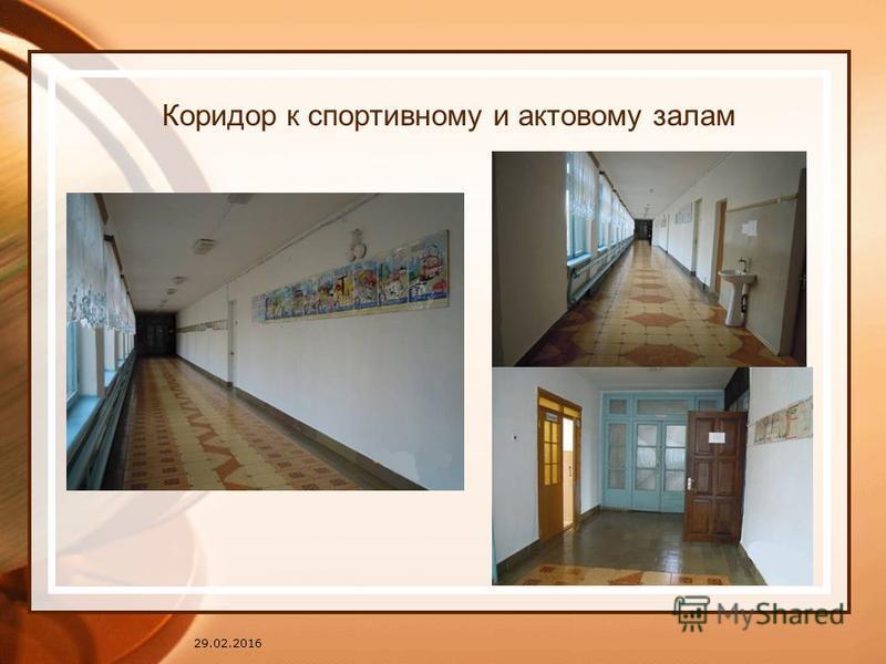 29.02.2016 Коридор к спортивному и актовому залам
