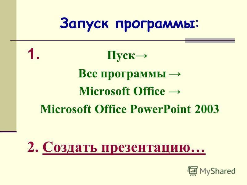 Запуск программы: 1. Пуск Все программы Microsoft Office Microsoft Office PowerPoint 2003 2. Создать презентацию…
