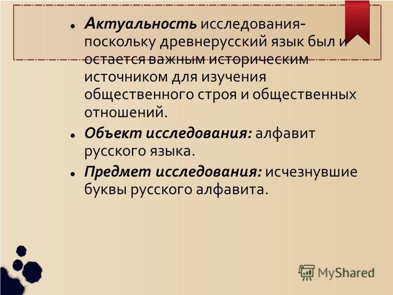 Утерянные буквы русского алфавита Выполнил: кичигина семёна 5 г